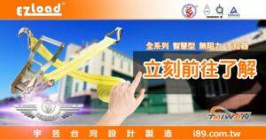 more about EZ release ratchet tie down straps-宇昱