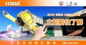 更多 皮卡 固定用 全自動收織帶手拉器