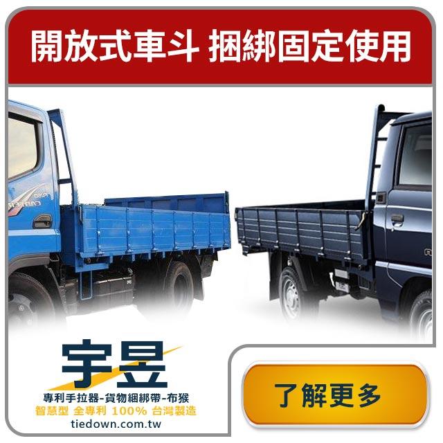 3.5噸貨車固定使用