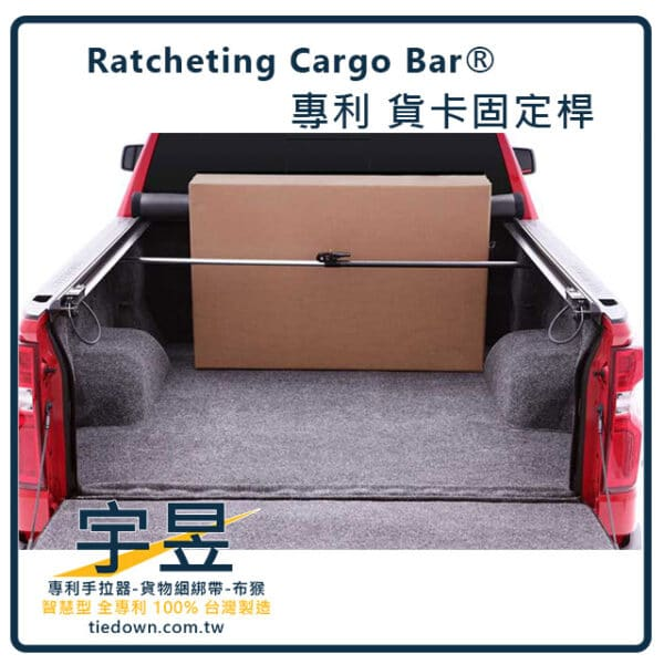 picup-truck-cargo-bar
