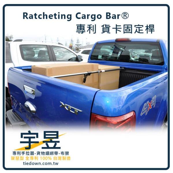 turck-bed-cargo-bar